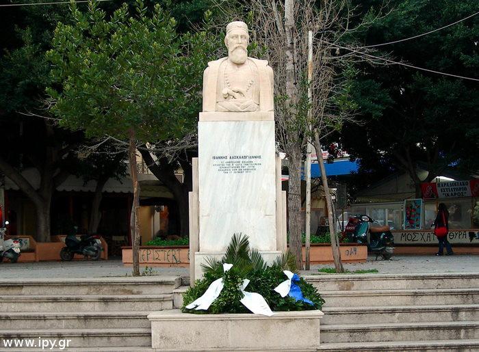 Πλατεία Δασκαλογιάννη