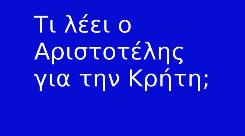 Τι λέει ο Αριστοτέλης για την Κρήτη;