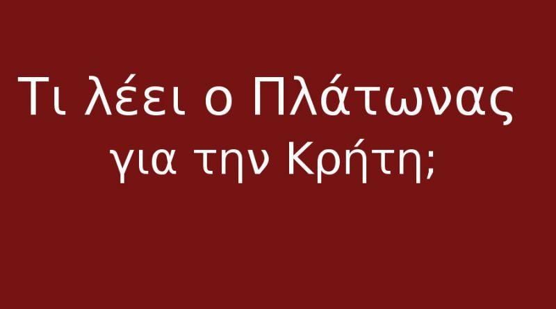 Τι είπε ο Πλάτωνας για την Κρήτη;