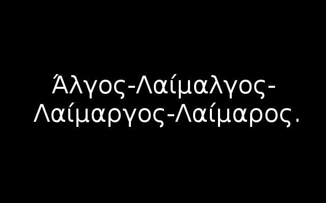 Άλγος-λαίμαλγος-λαίμαργος