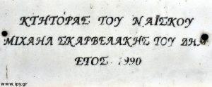 Αρχάνες-ιερός-ναός-Αγίων-Ραφαήλ-Νικολάου-Ερήνης
