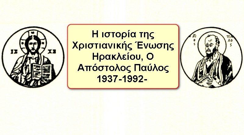"""Η ΙΔΡΥΣΗ ΤΗΣ ΧΡΙΣΤΙΑΝΙΚΗΣ ΕΝΩΣΗΣ ΗΡΑΚΛΕΙΟΥ 'Ό ΑΠΟΣΤΟΛΟΣ ΠΑΥΛΟΣ"""""""