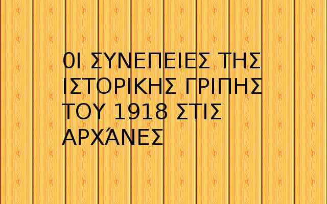 0Ι ΣΥΝΕΠΕΙΕΣ ΤΗΣ ΙΣΤΟΡΙΚΗΣ ΓΡΙΠΗΣ ΤΟΥ 1918