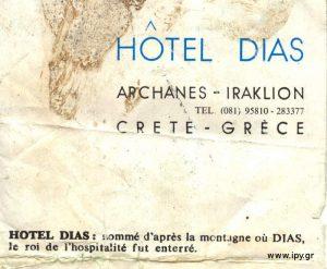 Έγγραφα-παλιό-ξενοδοχείο-Δίας-Αρχάνες
