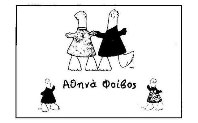 Αρχαίες κούκλες, Φοίβος και η Αθηνά.