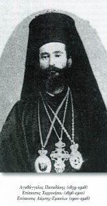 Επίσκοπος Αγαθάγγελος Παπαδάκης