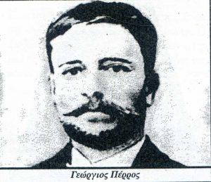 Γεώργιος-Πέρρος
