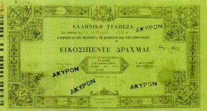 Τραπεζογραμμάτιο - Μετρητά-Τραπεζογραμμάτια-νεοελληνικού-κράτους
