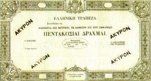 Χαρτί - Μετρητής-Τραπεζογραμμάτια-νεοελληνικού-κράτους