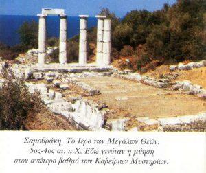 Φτερωτή νίκη της Σαμοθράκης - Ιερό των Μεγάλων Θεών