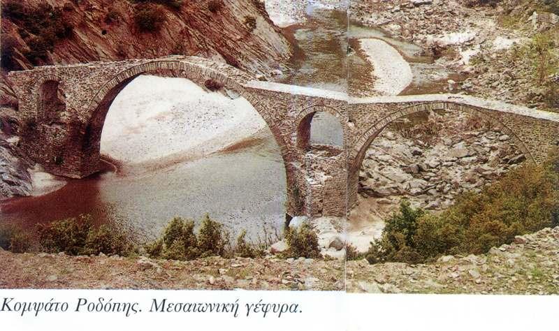 Αψίδα γέφυρα - Χείμαρρος-Φωτογραφία-Θράκη