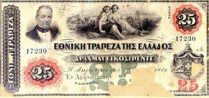 Τραπεζογραμμάτιο - Υπόλοιπο τραπεζογραμματίου