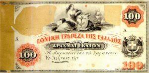 Τραπεζογραμμάτιο - Μετρητά-Τραπεζογραμμάτιο-έκδοση-τέταρτη-Β