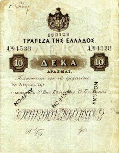 Καλλιγραφία - Δίπλωμα-Τραπεζογραμμάτιο-τρίτη-έκδοσης-νεοελληνικού-κράτους
