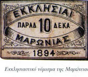 Γραμματόσημο - ετικέτα-Φωτογραφία-Θράκη