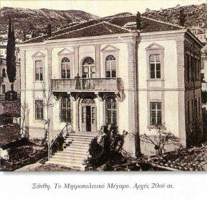 Mitropolitiko Megaro - Ιατρείο Kudoglu, Plovdiv, Βουλγαρία