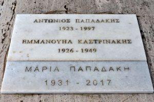 Ταφόπλακα - Αναμνηστική πλάκα