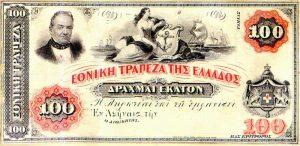 Τραπεζογραμμάτιο - Μετρητά-Τραπεζογραμμάτια-τέταρτη-έκδοση-Α