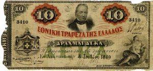 Τραπεζογραμμάτιο-Εθνική τράπεζα