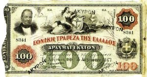 Τραπεζογραμμάτιο - Εθνική Τράπεζα της Ελλάδος