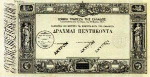 Τραπεζογραμμάτιο - Μετρητά-Δεύτερη-έκδοση-Τραπεζογραμμάτιο-νεοελληνικού-κράτους