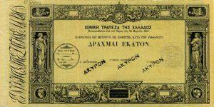 Τραπεζογραμμάτιο - Μετρητά