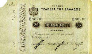 Γραμματοσειρά - Μετρητής-Τραπεζογραμμάτιο-τρίτη-έκδοσης-νεοελληνικού-κράτους