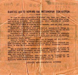 Ένωση-Κιτροπαραγωγών-Κρήτης