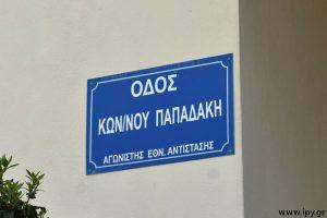 Αγωνιστής-Εθν.-Αντίστασης-Κωνσταντίνος-Παπαδάκης