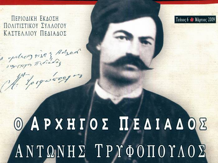 Αντώνιος Τρυφόπουλος-Τρυφίτσος