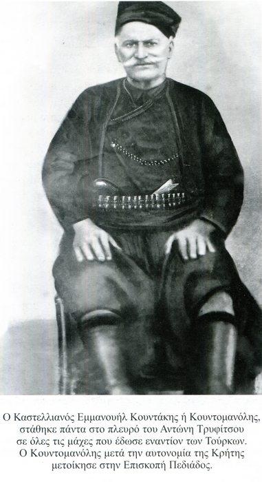 Εμμανουήλ Κουντάκης