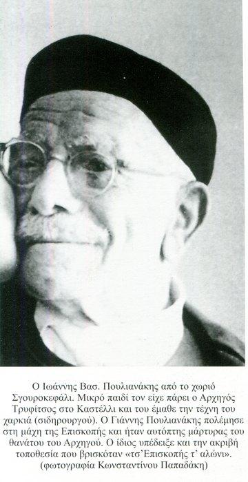 Ο Ιωάννης Βασ. Πουλιανάκης από το χωριό Σγουροκεφάλι