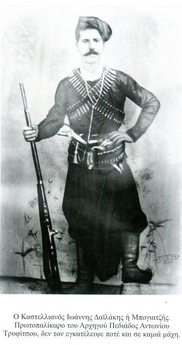 Ο Καστελλιανός Ιωάννης Δαϊλάκης
