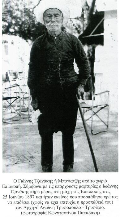 Ιωάννης Τζανάκης ή Μπογιατζής