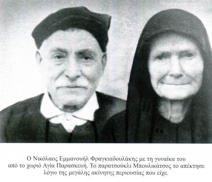 Νικόλαος Εμμανουήλ Φραγκιαδουλάκης