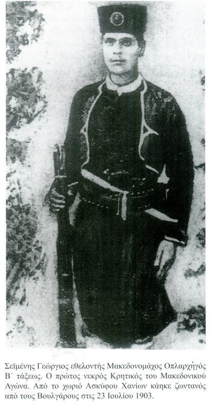 Σεϊμένης Γεώργιος εθελοντής Μακεδονομάχος