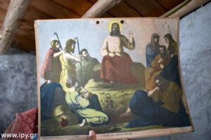 χάρτινη εικόνα με τον Χριστό επί του όρους ομιλία