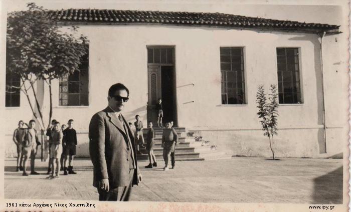 1961-κάτω-Αρχάνες-Νίκος-Χριστινίδης